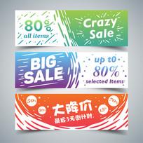 彩色节日促销大降价广告横幅