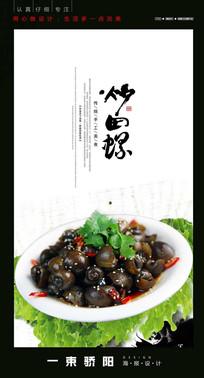 炒田螺宣传海报设计