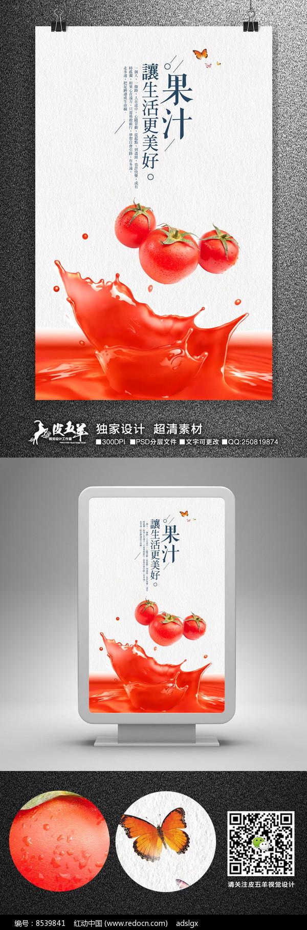 创意鲜榨果汁海报图片