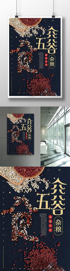 创意中国风五谷杂粮海报