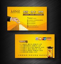 贷款金融名片