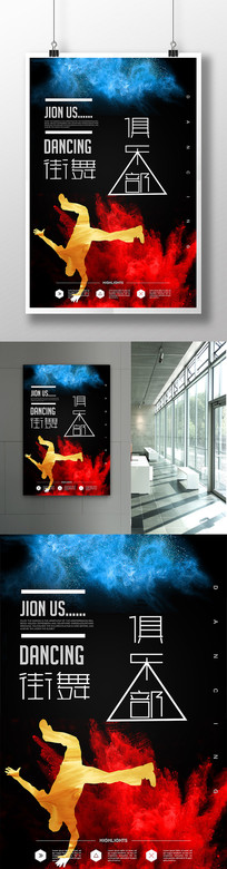 大气街舞比赛动感创意海报