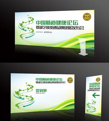 大气绿色肠道健康发布会展板