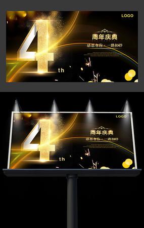 周年慶海報設計模板