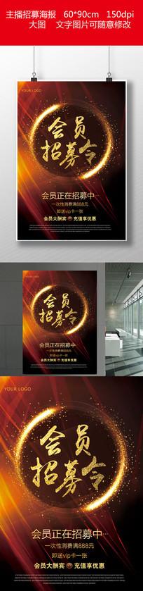 黑金炫酷会员招募令海报广告
