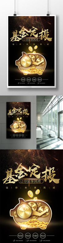 黑色金粉基金定投金融海报