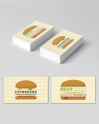 卡通简单汉堡名片