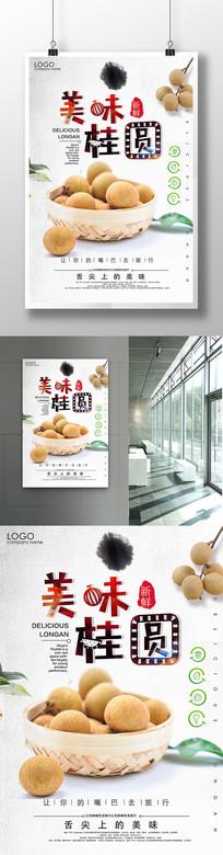 美味桂圆水果海报模板