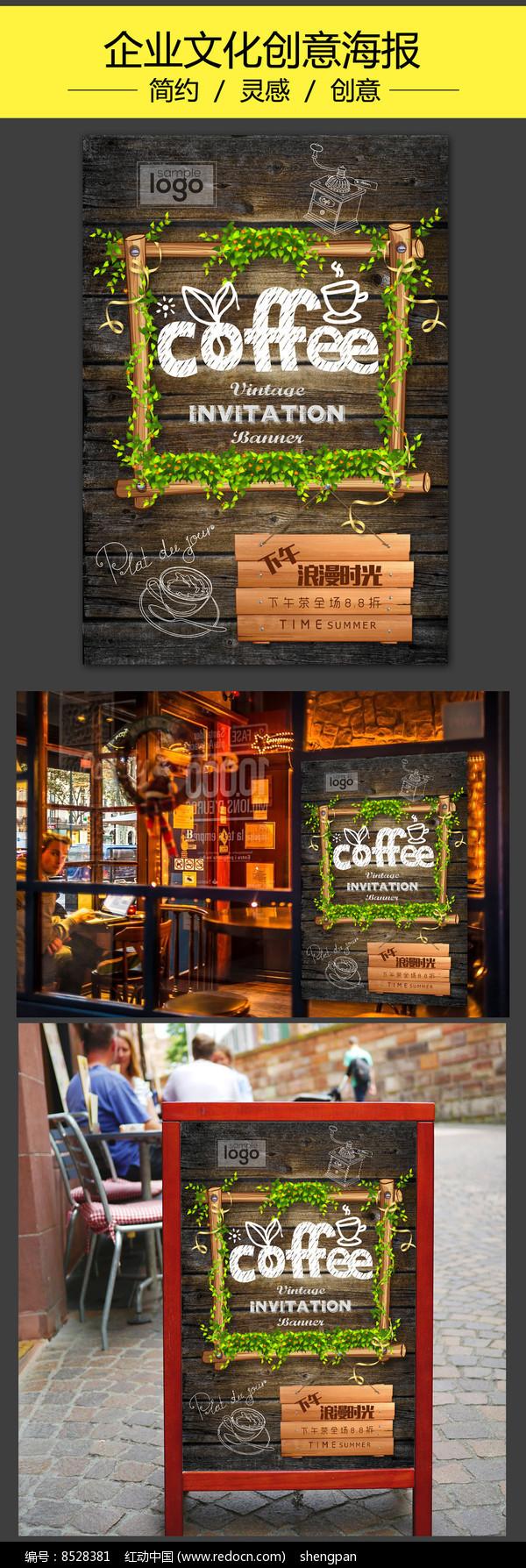木纹复古咖啡饮品店宣传海报