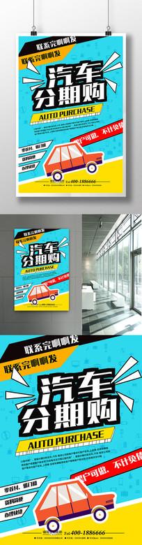 汽车分期购广告设计