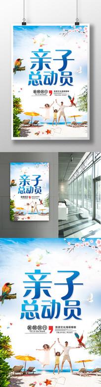 亲子游活动促销宣传海报设计