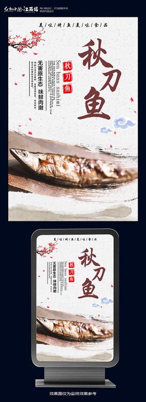 秋刀鱼美食海报设计