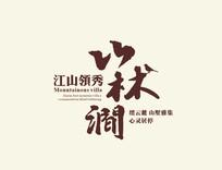 山林间房地产logo