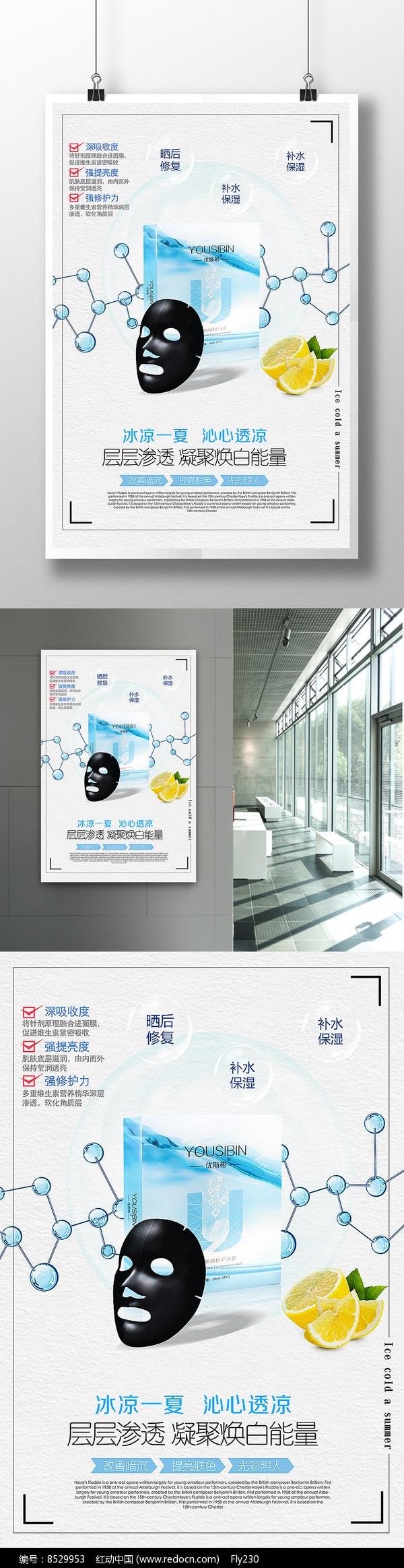 时尚清新面膜海报设计图片