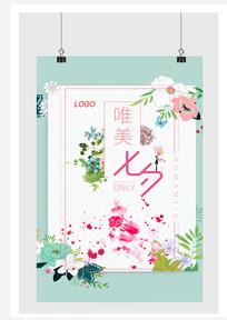 唯美七夕宣传海报设计