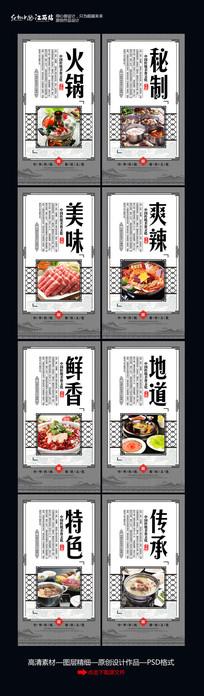 整套火锅美食文化海报