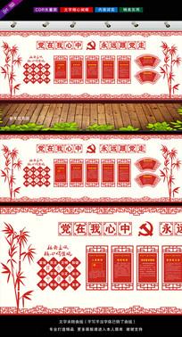 中国风古典边框党建文化墙