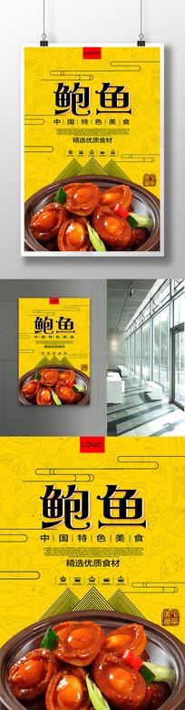 中国风海鲜鲍鱼美食海报设计
