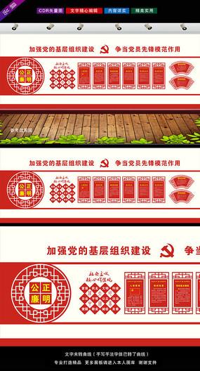 中式党建展板党建走廊文化