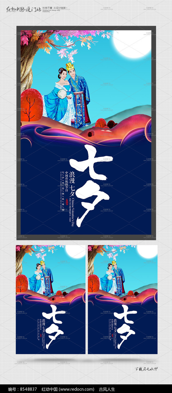 创意唯美七夕情人节宣传海报图片