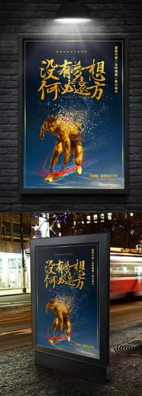 大气梦想拼搏奋斗企业文化海报