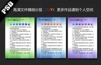 公司规章制度展板背景