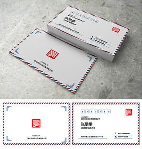 简约创意时尚信封名片