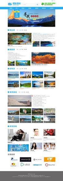 蓝色风格旅游网站网页模版下载