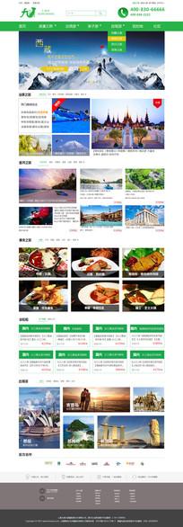绿色风格旅游网站网页模版下载