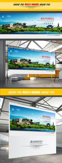 南阳旅游宣传海报