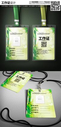 清新竹子竹叶工作证胸卡设计