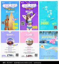夏日清凉海岛旅游商业海报
