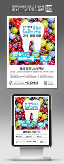 创意蓝色口腔医院牙科广告海报设计