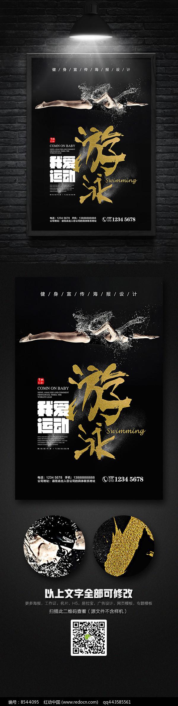 创意游泳海报设计图片