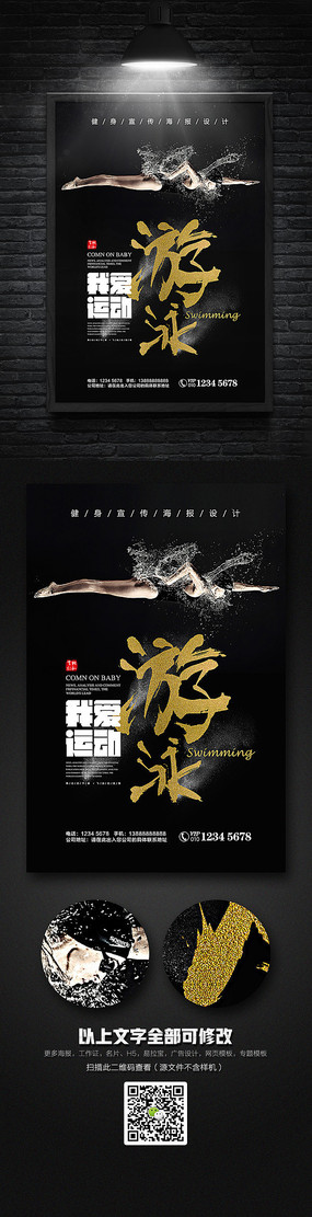 创意游泳海报设计