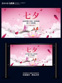 浪漫七夕促销活动海报