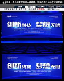 蓝色大气企业公司会议背景展板