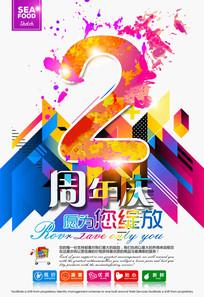 2周年庆商业海报