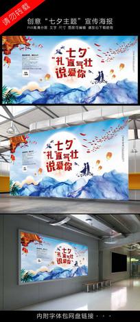 创意七夕主题宣传海报