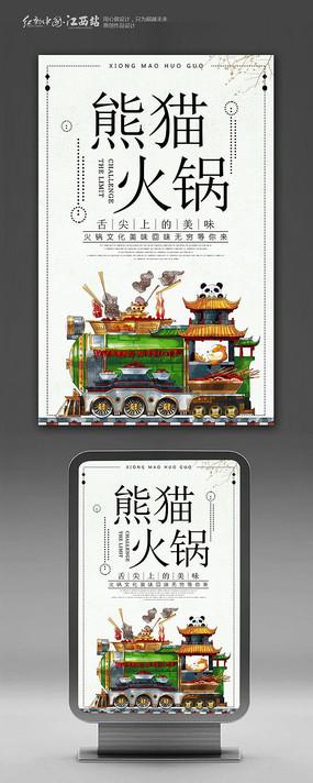 创意熊猫火锅宣传海报