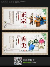 创意中华美食宣传展板
