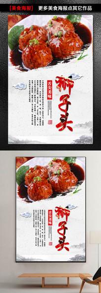 大气狮子头美食文化海报设计