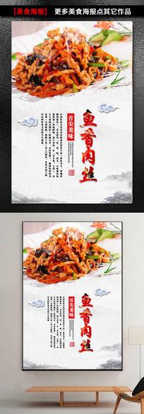 大气鱼香肉丝美食海报设计