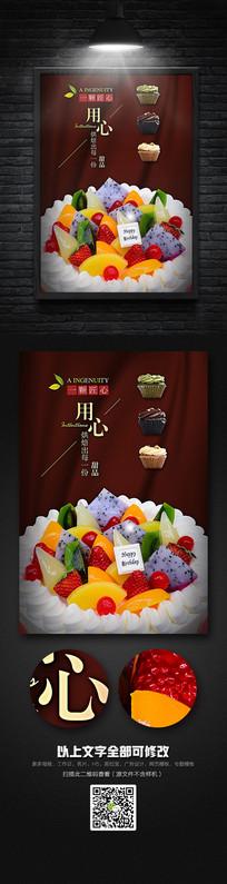 高清生日蛋糕宣传海报设计