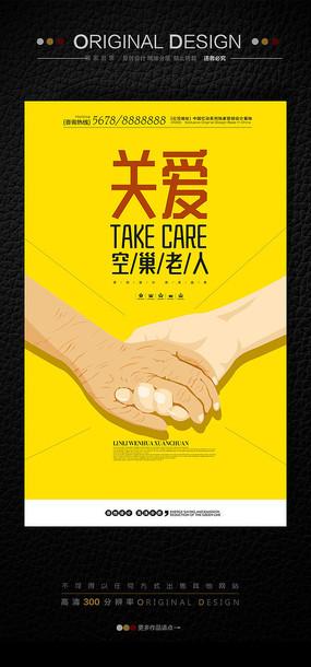 关爱老人创意公益海报