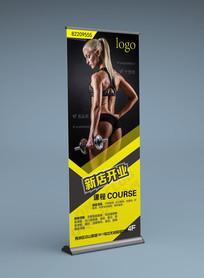 健身X展架模板设计