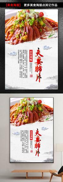 简约夫妻肺片美食宣传海报