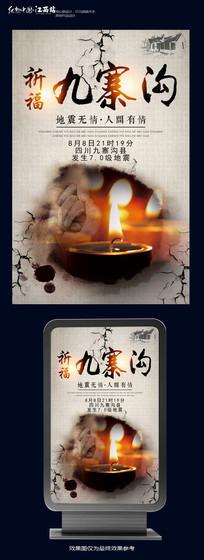 简约祈福九寨沟公益海报设计