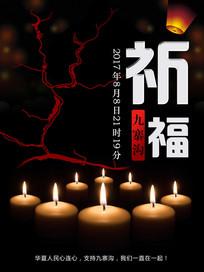 九寨沟地震祈福海报