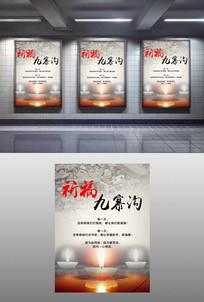 九寨沟祈福地震海报